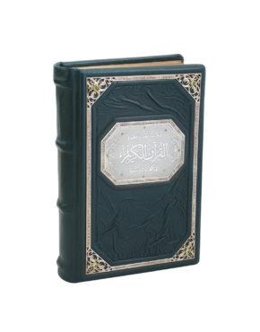 Купить Коран в кожаном переплете с переводом на русский язык